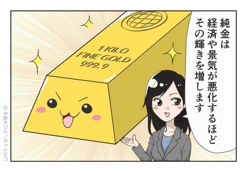 純金は経済や景気が悪化するほどその輝きを増します
