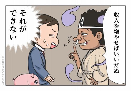 ‥‥とりあえず3万円!3万円出せ!