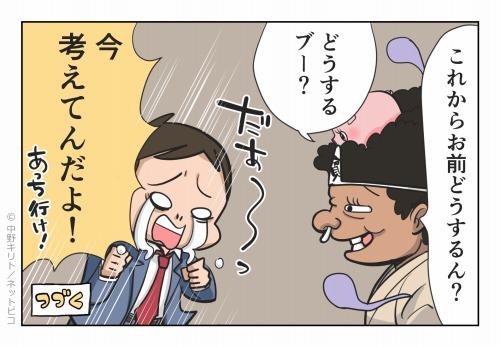 毎月1万円の赤字じゃん!