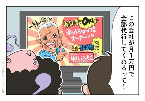 この会社が月1万円で全部代行してくれるって!