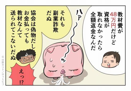 教材費が48万円だけど資格が取れない人には全額返金だし!