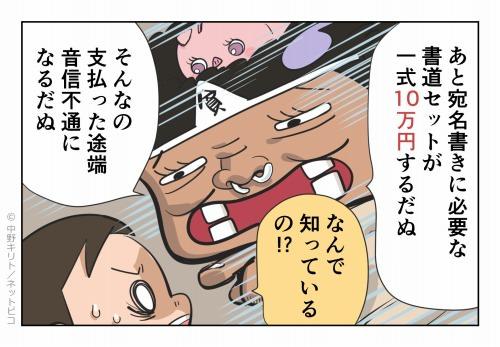 あと宛名書きに必要な書道セットが一式数万円するだぬ