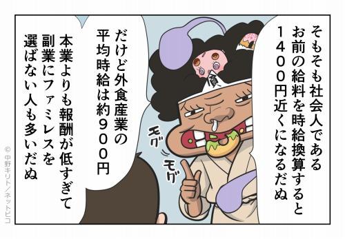 そもそも社会人であるお前の給料を時給換算すると1400円近くになるだぬ