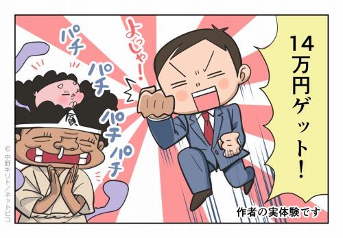 14万円ゲット!