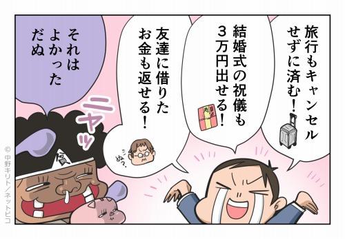 旅行もキャンセルせずに済む! 結婚式の祝儀も3万円出せる!