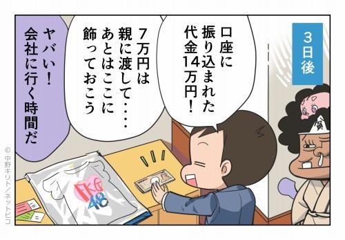3日後 口座に振り込まれた代金14万円!