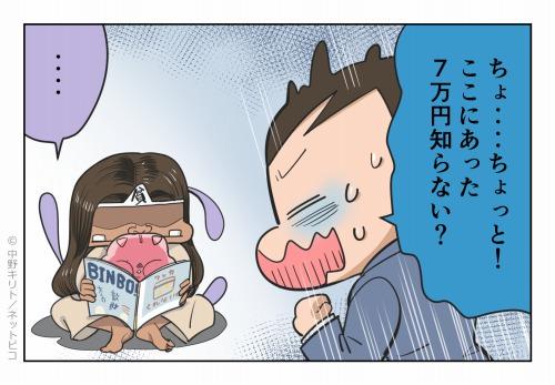 ちょ、ちょ、ちょっと!ここにあった7万円知らない?