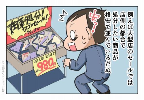 例えば大型店舗のセールでは 店側の都合で処分したい商品が格安で並んでいるだぬ