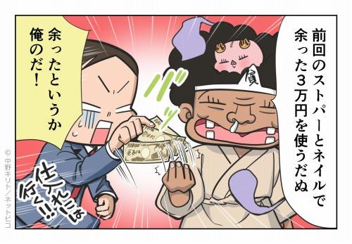 前回のストパーとネイルで余った3万円を使うだぬ