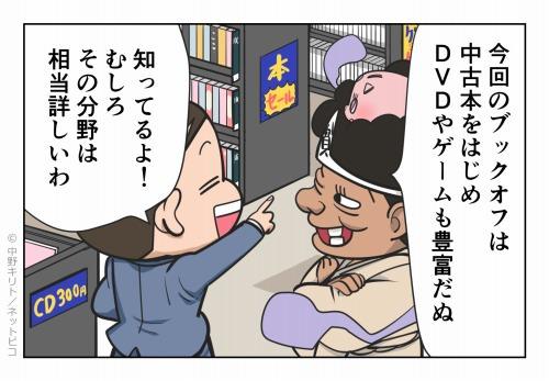 今回の古本屋は中古本をはじめ DVDやゲームも豊富だぬ