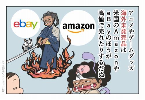 アニメやゲームグッズ海外未発売品は 米国のAmazonやeBayのほうが高値で売れたりするだぬ