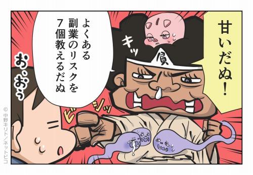 平日は仕事帰りに中古品販売店や家電量販店のセールで商品を探す