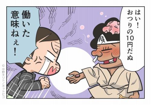 はい!おつりの10円だぬ