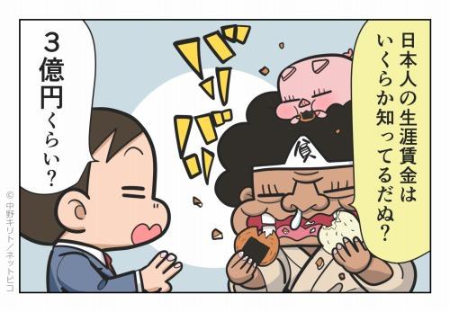 日本人の生涯賃金はいくらか知ってるだぬ?