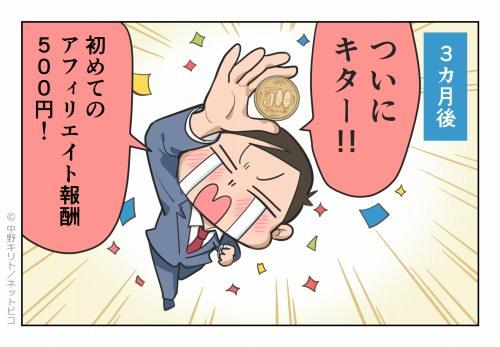3カ月後 ついにキター!! 初めてのアフィリエイト報酬500円!