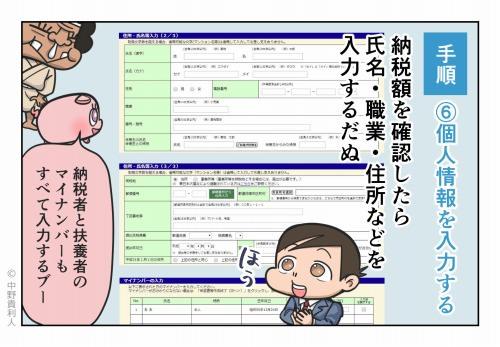 手順⑥個人情報を入力する 納税額を確認したら氏名 ・ 職業 ・ 住所などを入力するだぬ