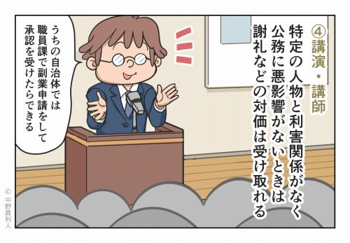 ④講演・講師 特定の人物と利害関係がなく公務に悪影響がないときは謝礼などの対価は受け取れる