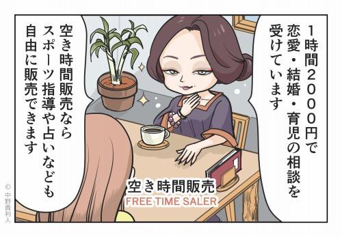 1時間2000円で恋愛 ・ 結婚 ・ 育児の相談を受けています