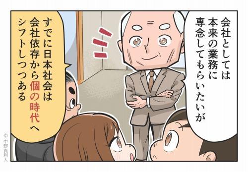 会社としては本来の業務に専念してもらいたいが すでに日本社会は会社依存から個の時代へシフトしつつある