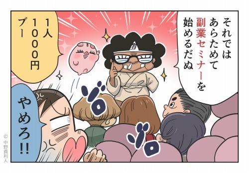 それではあらためて副業セミナーを始めるだぬ 1人1000円ブー やめろ!!