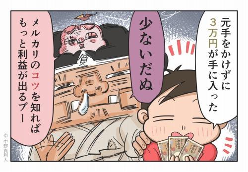元手をかけずに3万円が手に入った