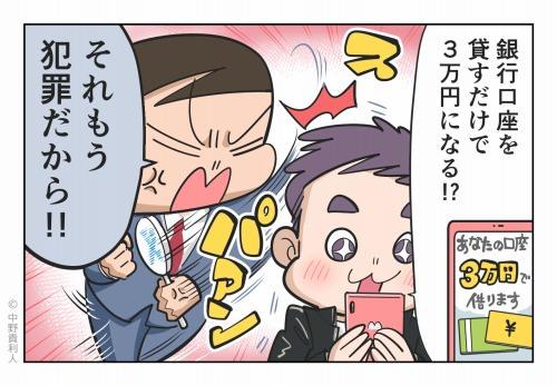 銀行口座を貸すだけで3万円になる!? それもう犯罪だから!!