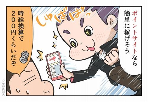 時給換算で200円くらいだぞ