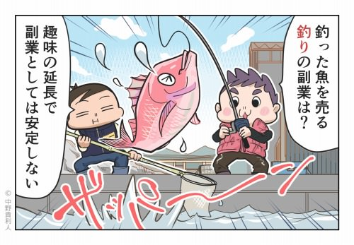釣った魚を売る釣りの副業は?