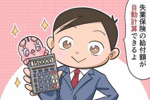 失業保険の給付額を計算!直近6カ月間の給与総額で金額が決まる