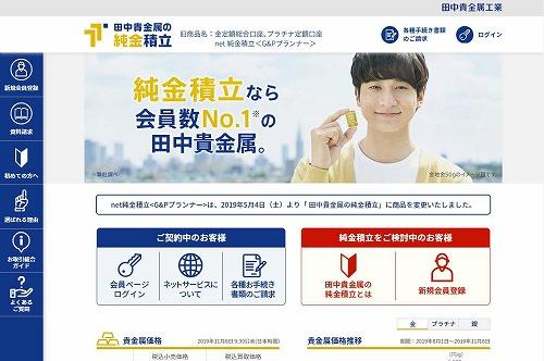 田中貴金属工業(TANAKAのG&Pプランナー)- 世間に純金積立を広めた企業