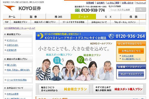 KOYO証券(純金積立プラン)- 年間トータルコストが最小で済む
