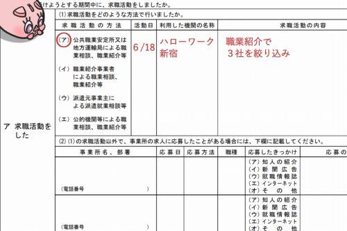 失業認定申告書の求職活動の書き方