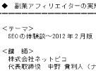 アクセストレード 2012年2月24日・28日号