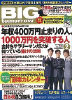 BIG tomorrow 2014年2月号
