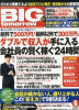 BIG tomorrow 2014年6月号