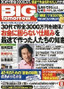 BIG tomorrow 2014年8月号