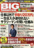 BIG tomorrow 2014年12月号