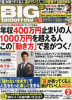BIG tomorrow 2015年2月号