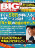 BIG tomorrow 2012年6月号