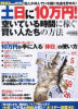 BIG tomorrow MONEY 2012年10月号