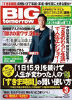 BIG tomorrow 2013年3月号