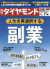 週刊ダイヤモンド 2018年3月10日号