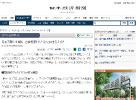 日本経済新聞(電子版) 2012年7月8日