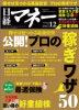 日経マネー 2012年12月号