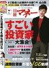 日経マネー 2016年7月号