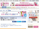 日経WOMAN Online 2012年6月12日
