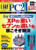 日経PC21 2011年12月号