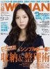 日経WOMAN 2011年9月号