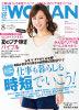 日経WOMAN 2013年8月号
