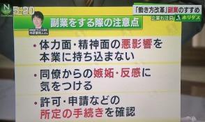 TBS Nスタ 2017年1月10日放送